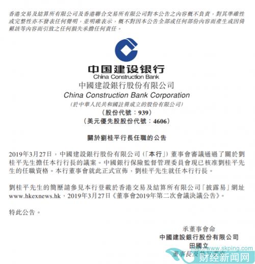 刘桂平出任建设银行新任行长,任职资格获银保监会核准