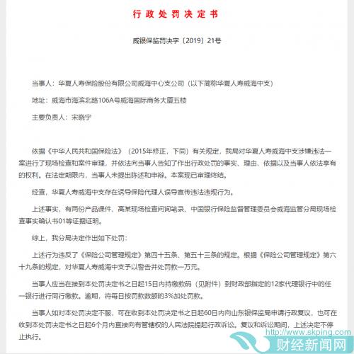 华夏保险被发66万元:误导销售、违规妨碍现场检查等