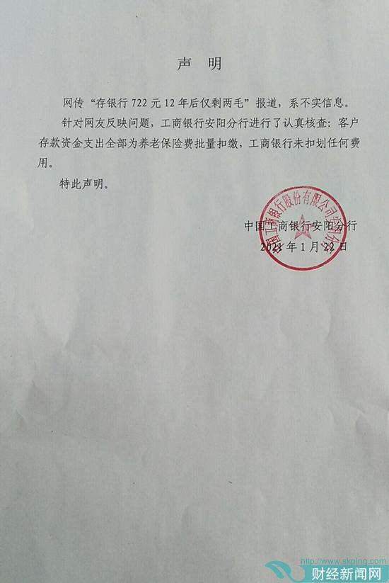 """工行回应""""存722元12年仅剩两毛"""":系不实信息"""