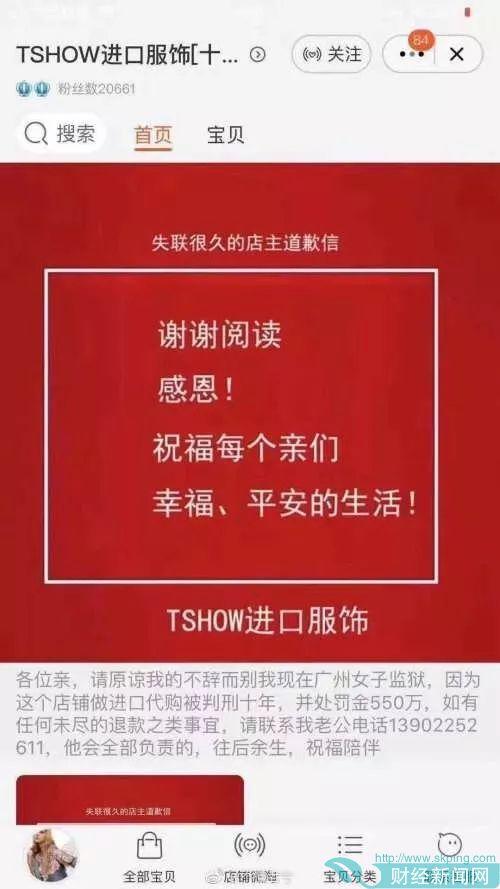 海外代购店主逃税三百万获刑10年 律师:量刑适当