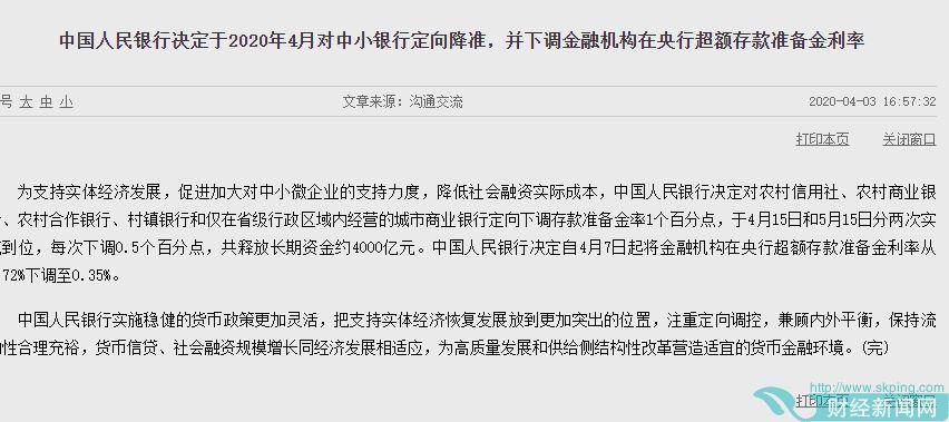 央行决定对中小银行定向降准 可释放长期资金约4000亿元