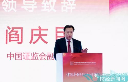证监会副主席阎庆民:完善私募基金治理 推动经济转型升级