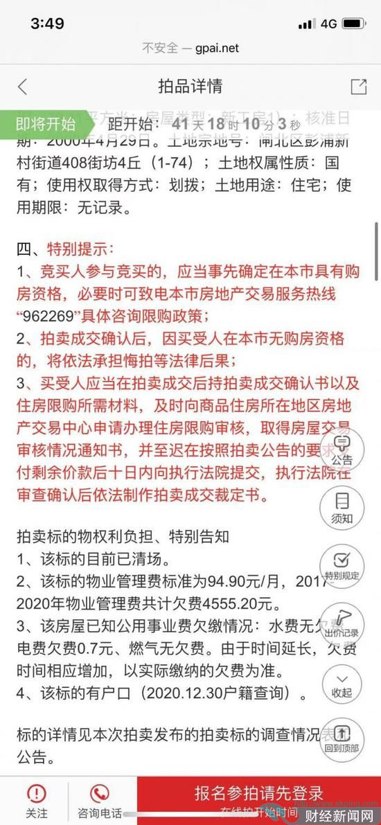 上海也有大行惊现房贷停贷 多数银行额度吃紧