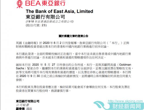 快讯|东亚银行紧急澄清:未就出售香港或中国内地银行业务与外界进行讨论