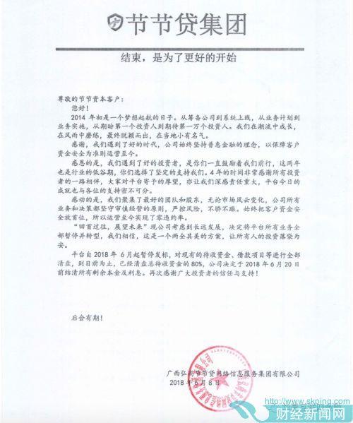 """前""""华信系""""P2P平台节节贷宣布清盘 号称深圳前海挂牌上市"""