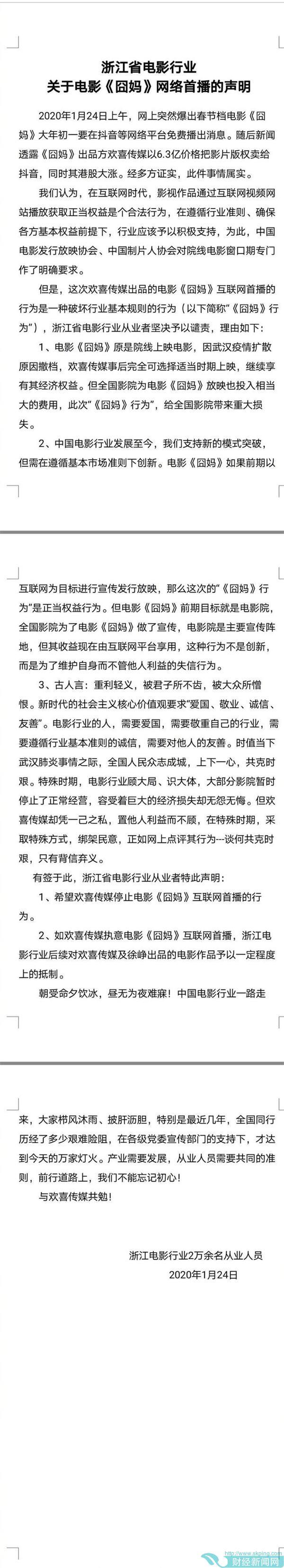 浙江电影行业谴责囧妈网络首播:如不停止将抵制徐峥