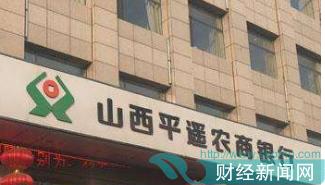 """平遥农商行净利润陡降64.88% """"董监高""""全换能否救局"""