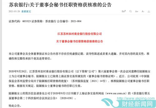 快讯|苏农银行:董秘陆颖栋任职资格获核准