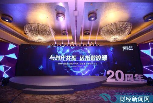 公募20年激辩投资风口 天弘基金举办指数基金国际研讨会
