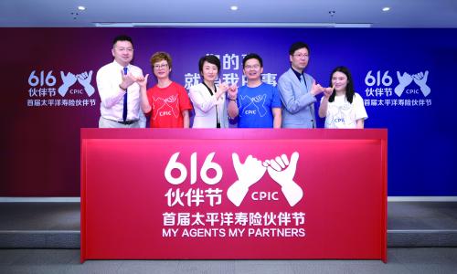 """中国太保启动全国首届营销员专属""""6•16伙伴节"""""""