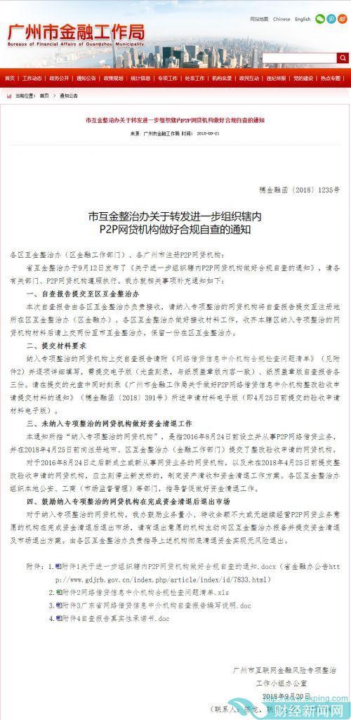 广州互金整治办:未纳入专项整治的网贷机构做好资金清退工作