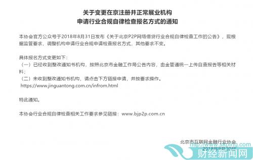 北京互金协会调整网贷机构合规自律检查报名方式