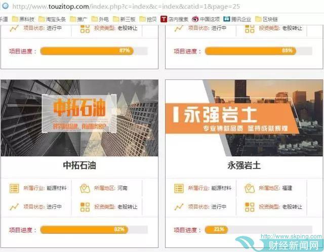 永强岩土发IPO澄清公告 意外曝光新三板老股转让平台