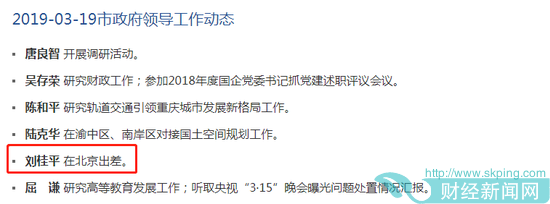 定了!刘桂平将出任建行行长一职 王祖继到龄退休