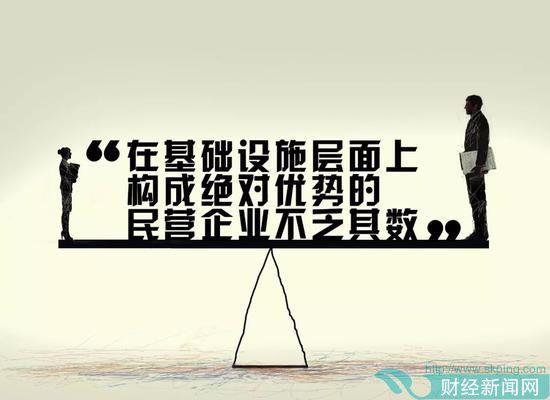 """中国产业和所有制改革最大变局:""""新半壁江山""""出现"""