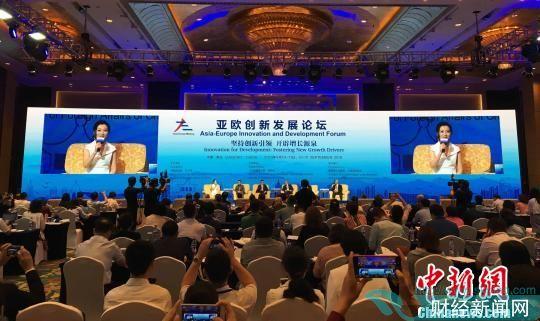 亚欧创新发展论坛在青岛举行。 胡耀杰 摄