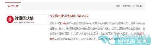 """骗3亿的""""普银币""""仍在交易 法人代表疑似已甩锅"""