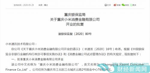 快讯|小米消费金融获批开业注册资本15亿