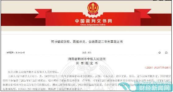 桂阳农商银行为处置不良转据贷款 不料被骗3000余万元