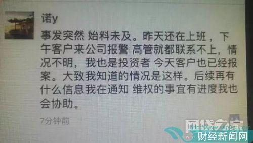 上海又连爆两雷!百亿平台CEO失联 警方已介入