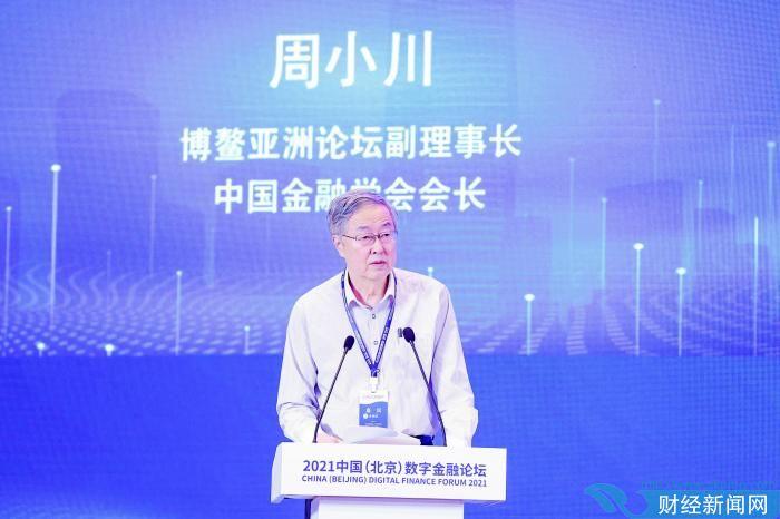 周小川:鼓励数字金融发展的同时坚持金融服务业持牌经营