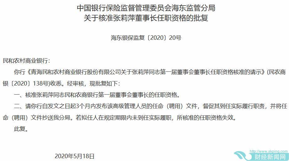民和农商银行高管变更 董事长获准、董事被否