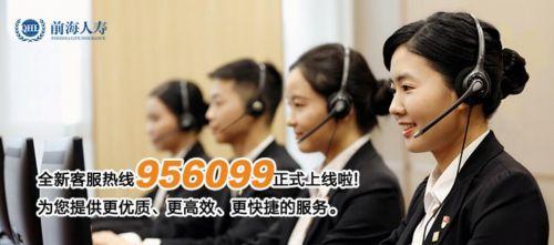 前海人寿客服号956099全新上线