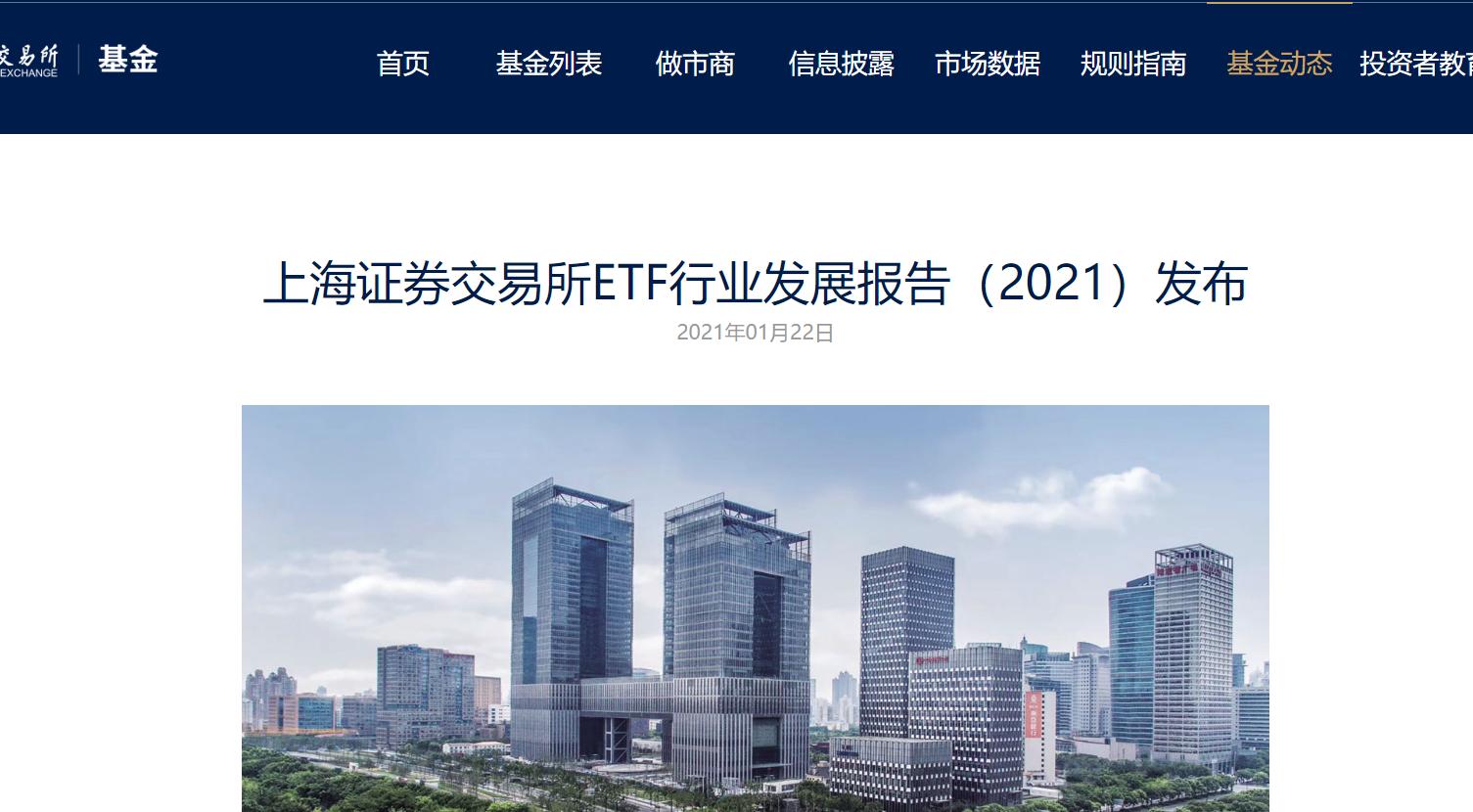上交所发布ETF行业发展报告(2021),境内ETF资产总规模首次突破万亿大关