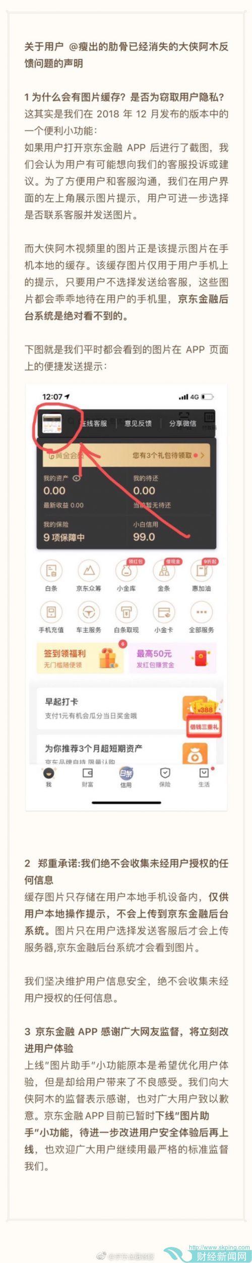 """网友爆料App收集用户隐私 京东金融甩锅""""程序员""""?"""