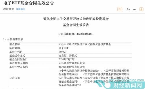 科技股主题基金热卖  天弘中证电子ETF募资超10亿