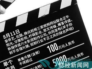 """遏制天价片酬 三大平台与影视公司全面""""宣战"""""""