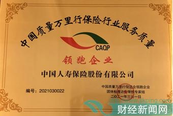 再传佳音!中国人寿连续11年荣获中国质量万里行服务大奖