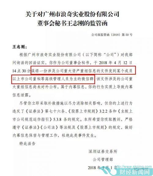 A股第一例,广州浪奇董秘因误发信息到微信群被罚