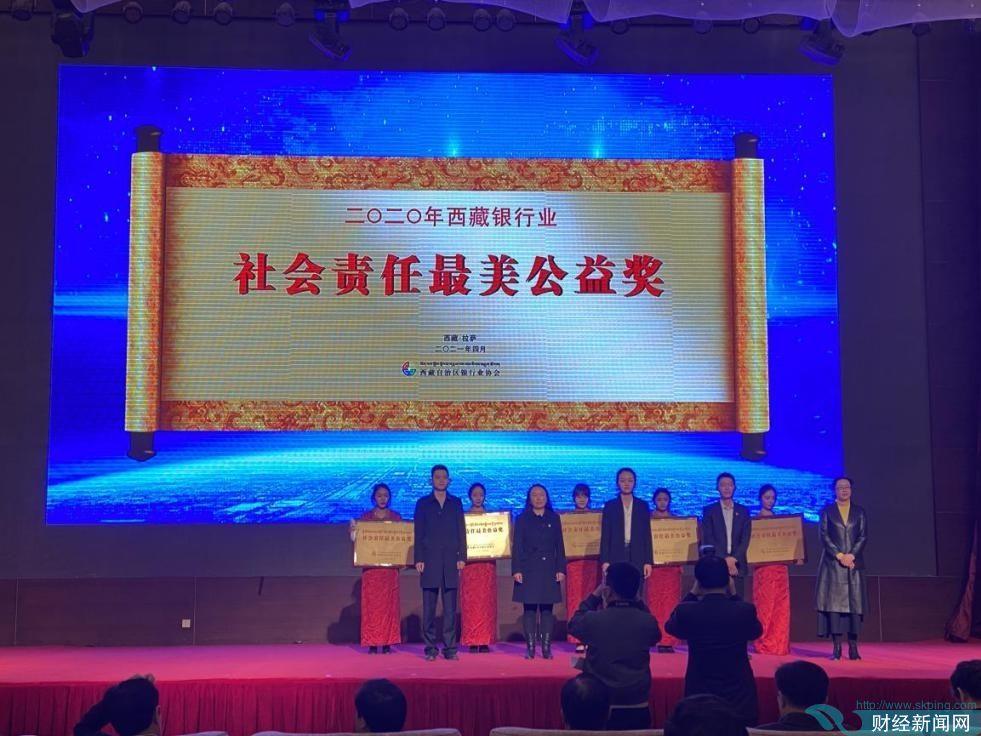 """民生银行拉萨分行荣获西藏银行业""""社会责任最美公益奖""""荣誉称号"""