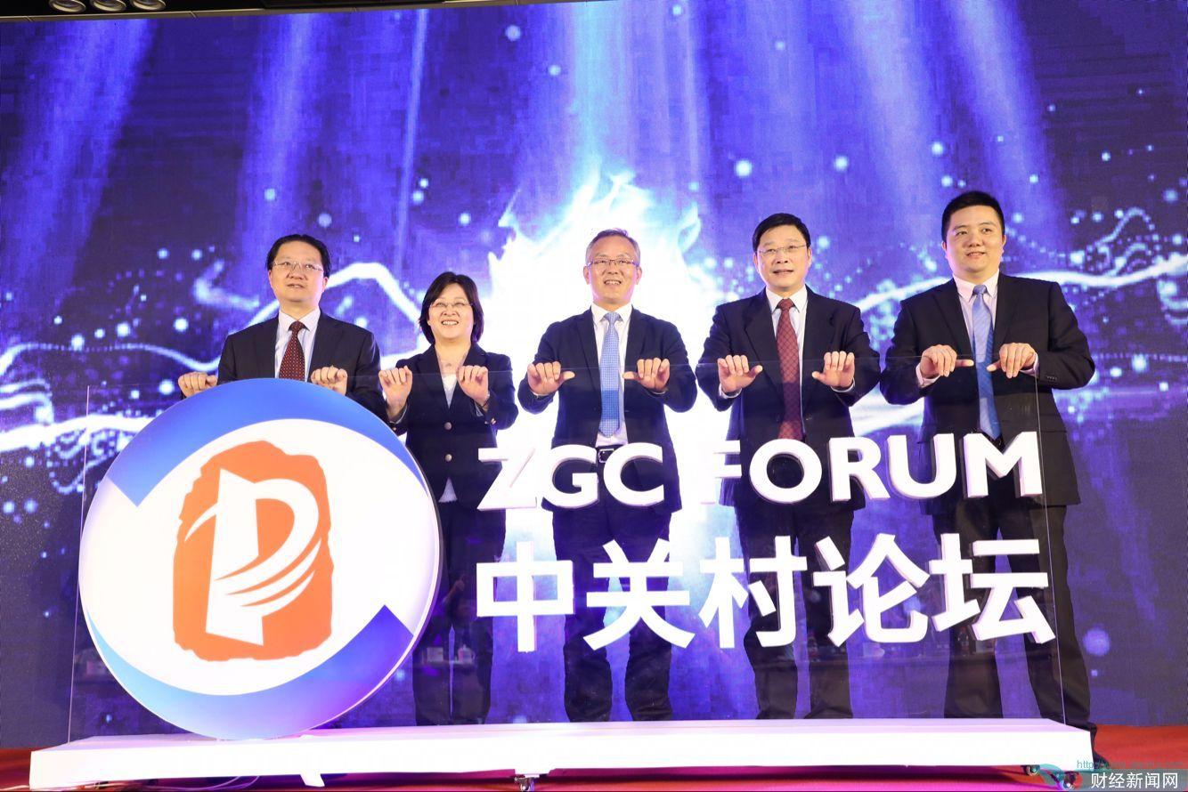 2018中关村论坛将于11月2日在京召开
