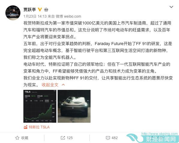 贾跃亭公开祝贺特斯拉市值破千亿美元,百年汽车产业真要迎来变革拐点?