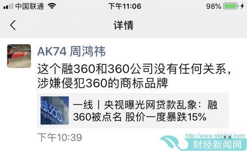 融360遭央视315曝光,周鸿祎回应称和360公司没有任何关系