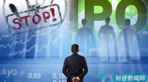 1天38家IPO企业撤材料创纪录今年来113家 批文放缓