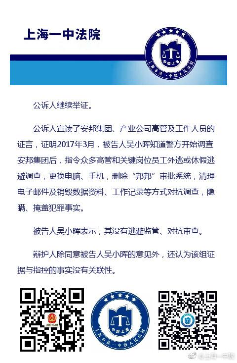 公诉人举证:吴小晖指令高管外逃 逃避调查销毁数据