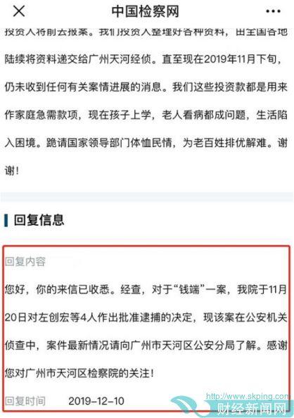 招行佛山分行行长左创宏因涉钱端案被批捕
