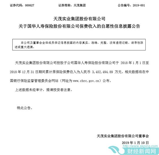 天茂集团:国华人寿保险2018年保费收入345亿元