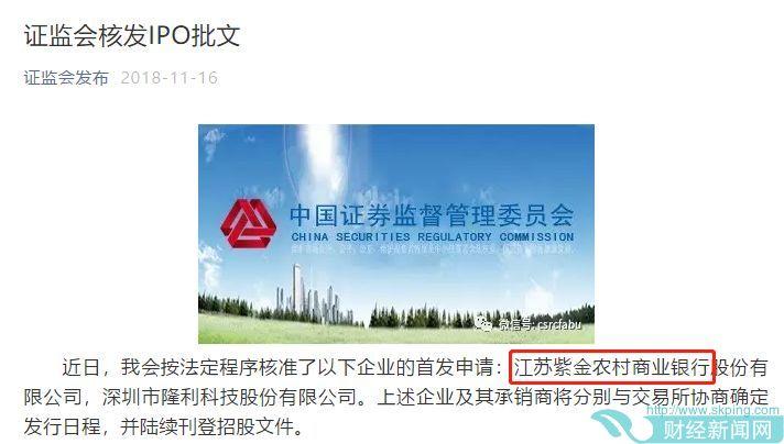 江苏紫金农商行即将上市 成今年首家IPO过会的农商行