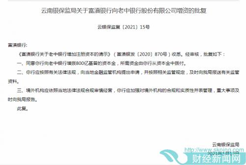 快讯 富滇银行获准向老中银行增拨800亿基普资本金